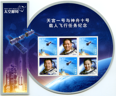 China  - Astronautenblock 2013